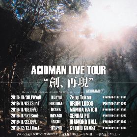 "ACIDMAN デビューアルバム『創』アナログ盤リリース& ""再現""ライブツアー開催決定"