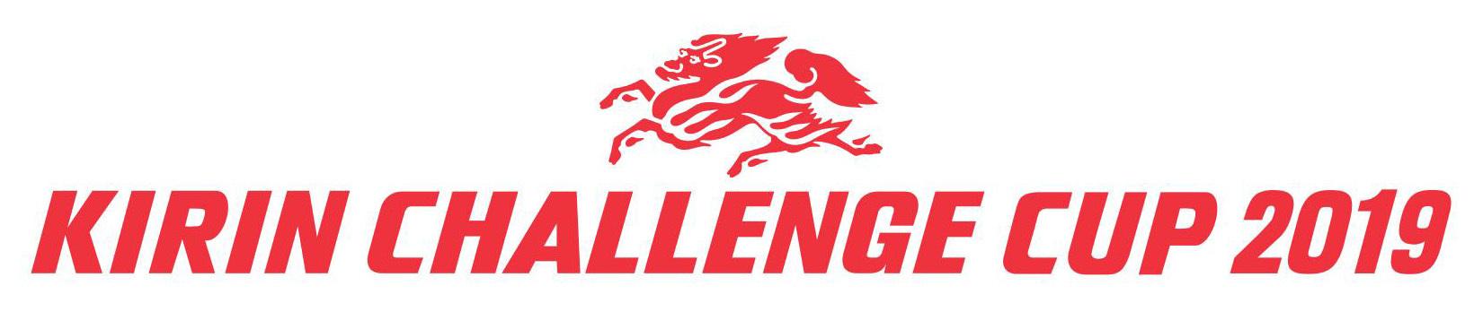『キリンチャレンジカップ2019』は6月5日(水)、9日(日)開催