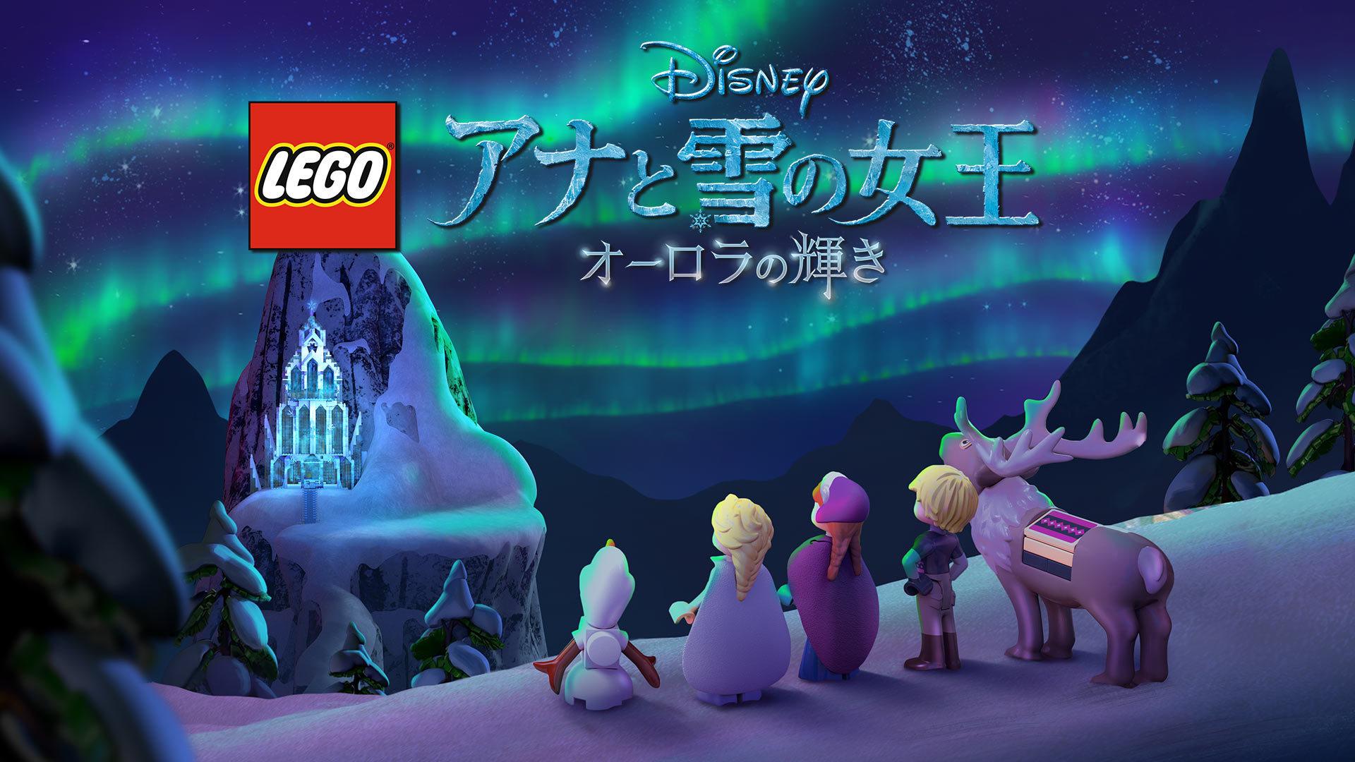 「LEGO アナと雪の女王 オーロラの輝き」(C)2019 Disney