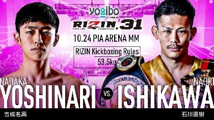 吉成名高vs.石川直樹、奥脇vs.老沼のキック2カードの追加が決定!Yogibo presents RIZIN.31