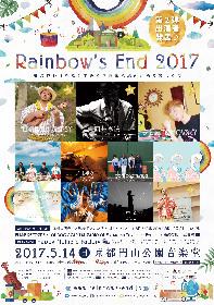 アコースティックフェス『Rainbow's End 2017』第2弾発表でUKULELE GYPSY(キヨサク from MONGOL800)、ひとりTOMOVSKY