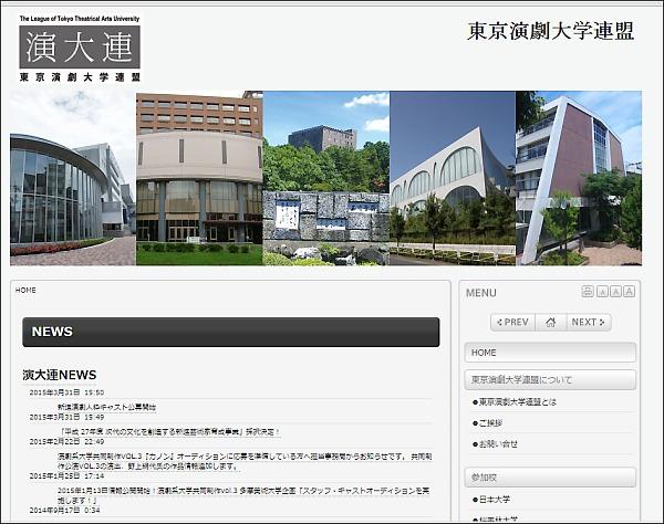 「東京演劇大学連盟」公式サイトより(SPICE編集部による責任掲載)