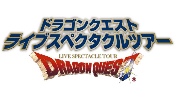 「ドラゴンクエスト ライブスペクタクルツアー」今年の夏、埼玉・福岡・名古屋・大阪・横浜で開催
