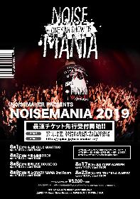 NOISEMAKER、ワンマンツアー『NOISE MANIA 2019』を8月より開催 先行チケットはAGがデザインした特別仕様に