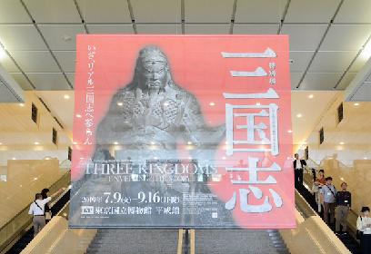 特別展『三国志』鑑賞レポート 曹操、劉備、孫権が躍動した「リアル三国志」の世界へ!