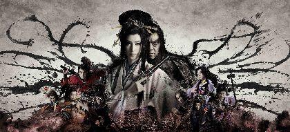 劇団☆新感線『修羅天魔~髑髏城の七人 Season極』、WOWOWで5月に放送決定