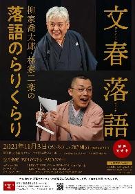 人気落語家・柳家喬太郎と林家二楽の『文春落語』が11/3(水・祝)開催 追加販売が決定