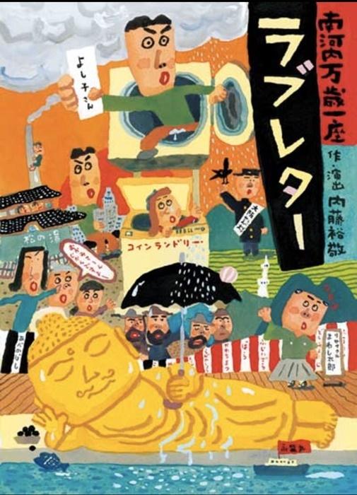 南河内万歳一座『ラブレター』2010年再演公演のチラシ。 [宣伝美術]長谷川義史