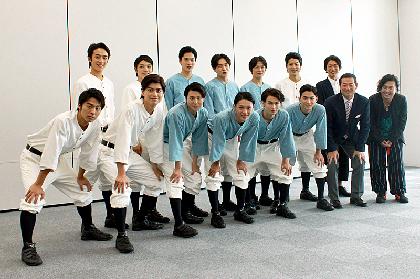 桑田真澄「高校球児たちにも負けないくらいの元気と熱量が」 舞台『野球』安西慎太郎らキャストによる選手宣誓記者会見