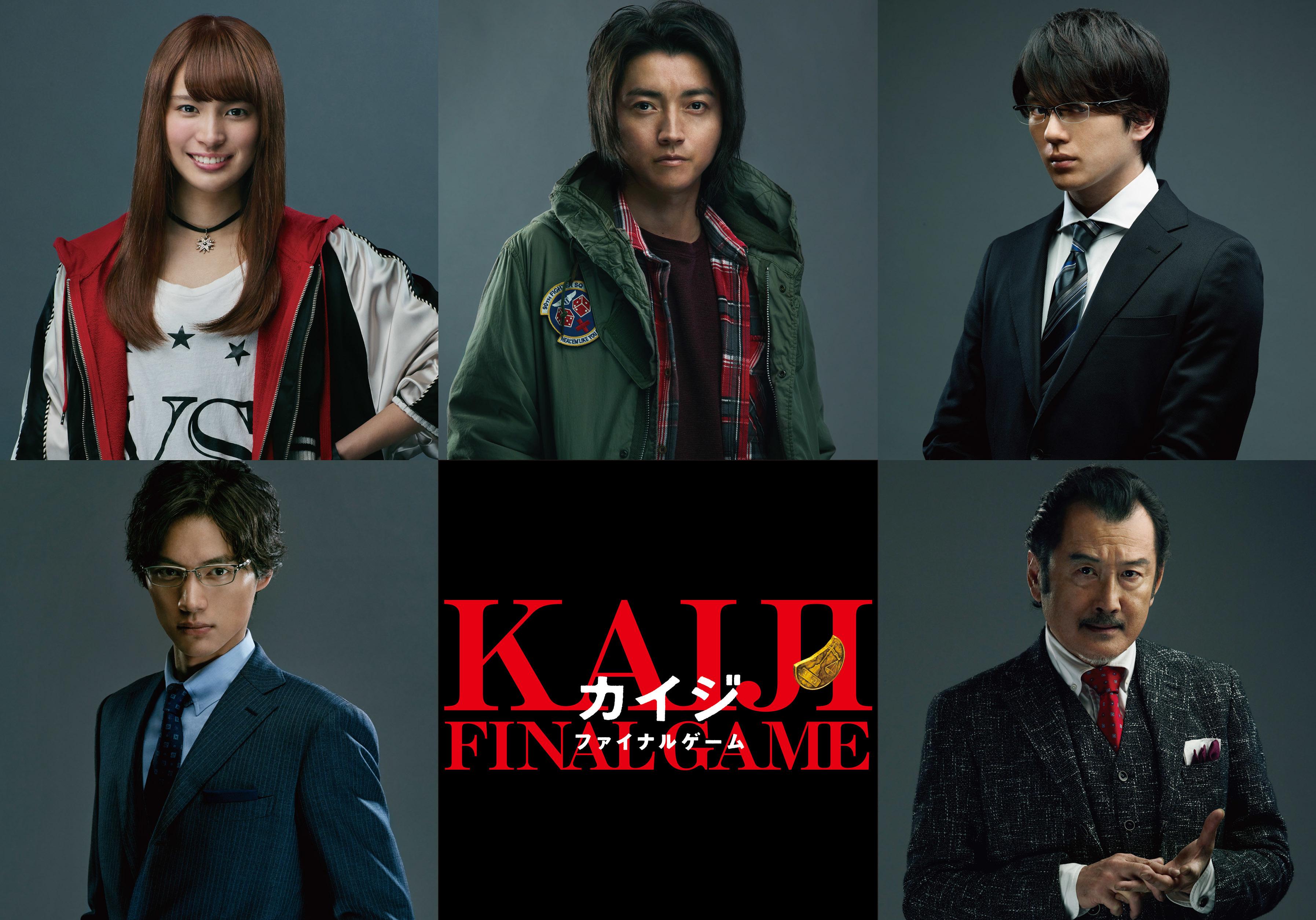左上から時計周りに、関水渚、藤原竜也、新田真剣佑、吉田鋼太郎、福士蒼汰