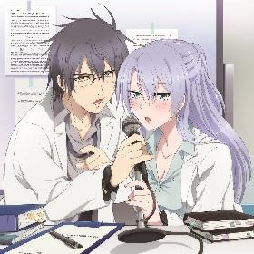 ナナヲアカリ、TVアニメ『理系が恋に落ちたので証明してみた。』EDテーマ「チューリングラブ feat.Sou」のアニメの主演キャストデュエットver.EDムービーが公開