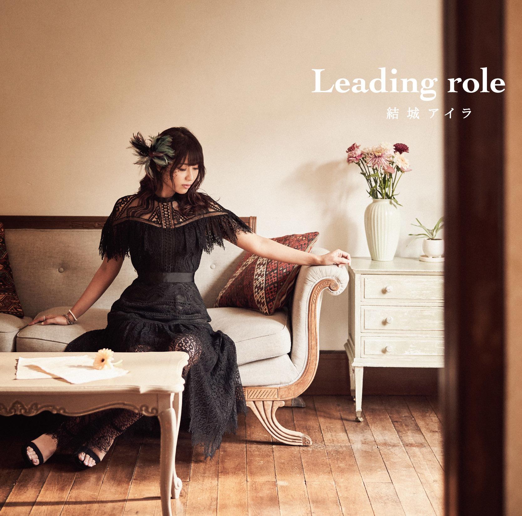 『Leading role』ジャケット