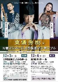 『東儀秀樹×N響メンバーによる弦楽アンサンブル』の開催が決定 ゲストに川井郁子、神永大輔