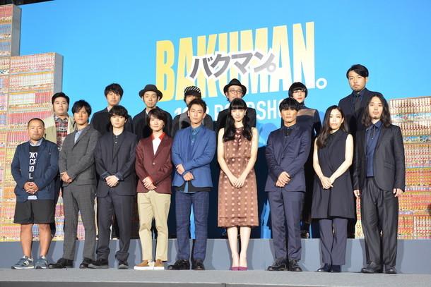 「バクマン。」の完成披露トークショーの出演者たち。
