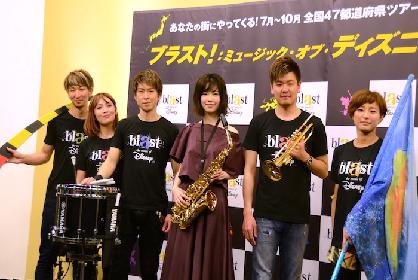 応援サポーター島崎遥香もサックスに挑戦!『ブラスト!:ミュージック・オブ・ディズニー』
