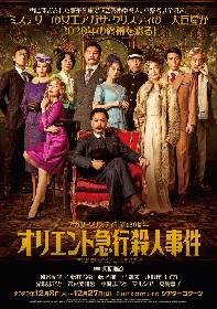 椎名桔平が名探偵ポアロを演じる、舞台版『オリエント急行殺人事件』 豪華絢爛なビジュアルが公開