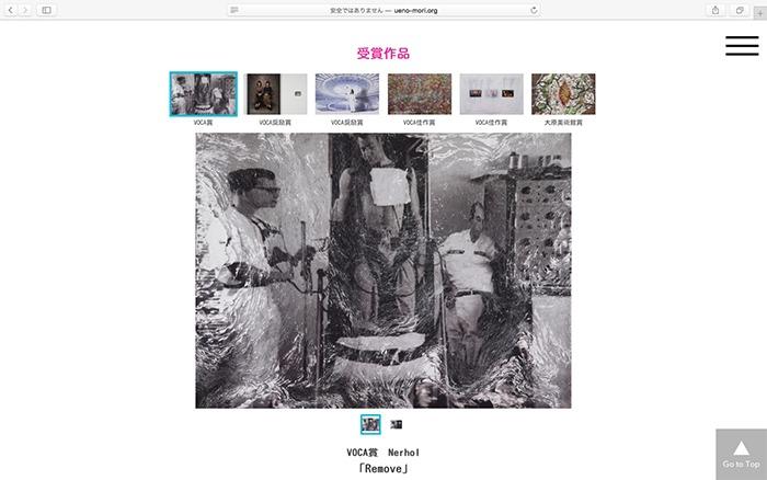 上野の森美術館 - VOCA展2020 受賞作品(公式ホームページより)