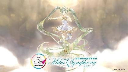 『初音ミクシンフォニー2020~5th Anniversary~』サントリーホール公演の振替日程が2020年9月に決定