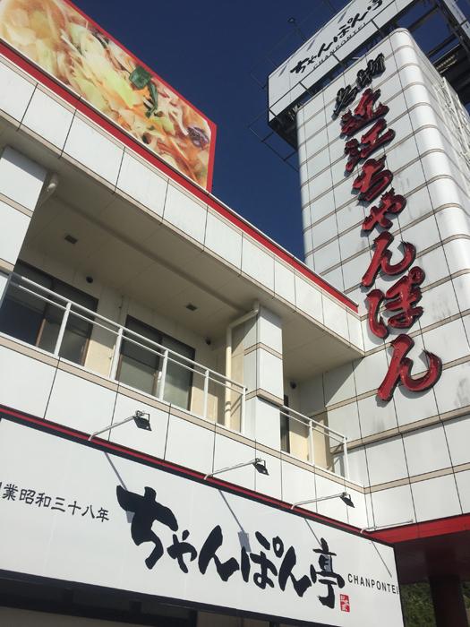 「ちゃんぽん亭」本店