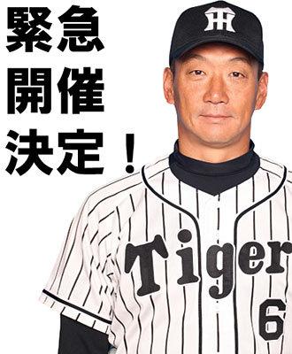 阪神タイガースの金本監督によるスペシャルトークショー