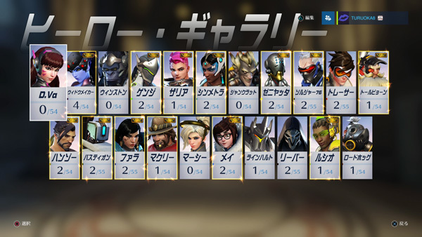 全21人のヒーローを自由に選べる。 © 2016 Blizzard Entertainment, Inc. All rights reserved.