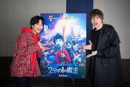 志尊淳と城田優がパーソナリティを務める『2分の1の魔法』特別番組が放送へ 「少しでも明るく前向きな気持ちになってもらえるよう」