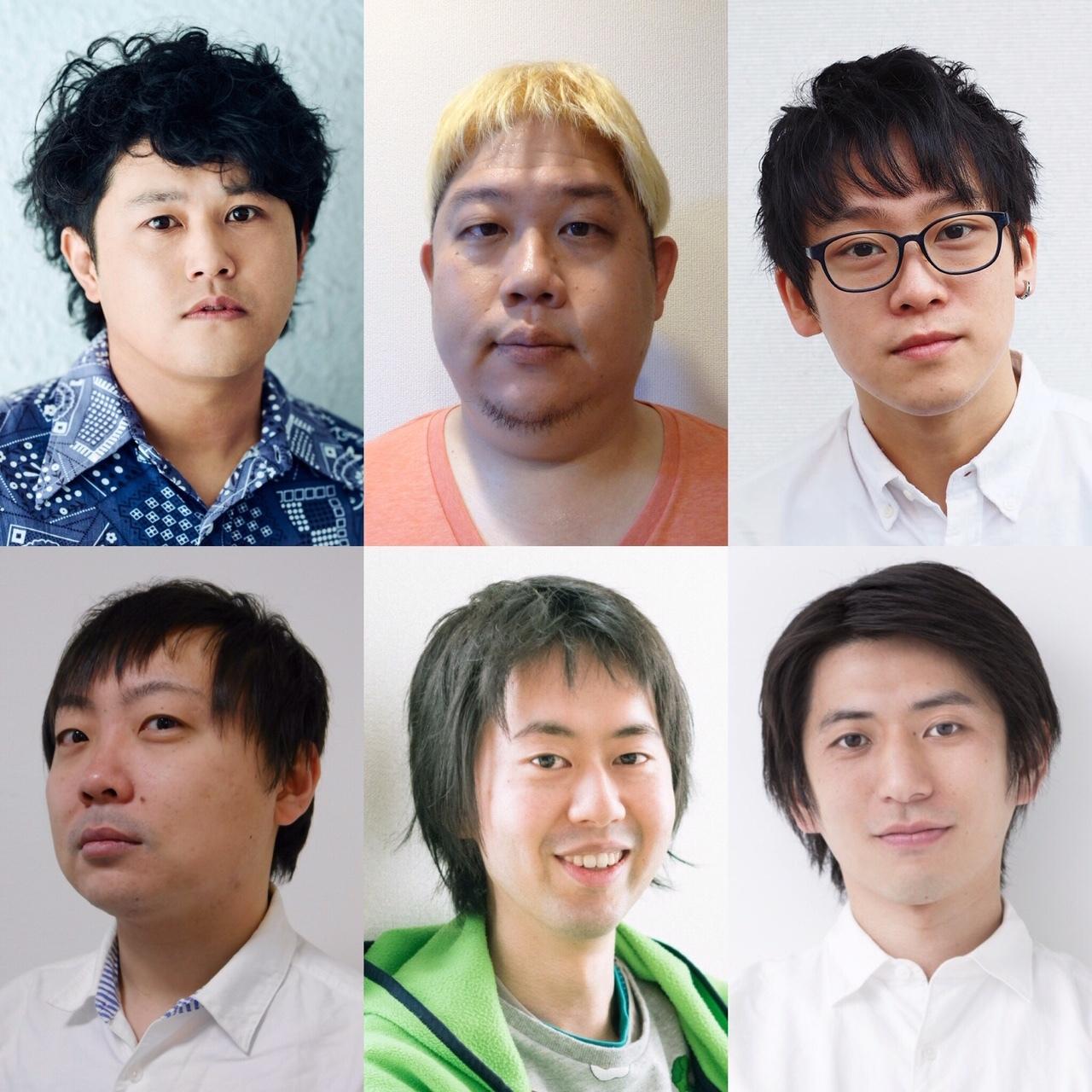 (左上段より)板倉武志、おなか☆すいたろう、十河大地(左下段より)村田和明、善積元、善雄善雄)