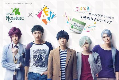 MANKAI STAGE『A3!』~WINTER 2020~、ウテナ モイスチャー コールドクリームとコラボ