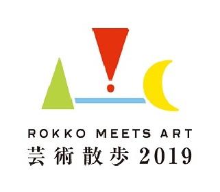 現代アートの展覧会『六甲ミーツ・アート 芸術散歩2019』が今年も開催決定