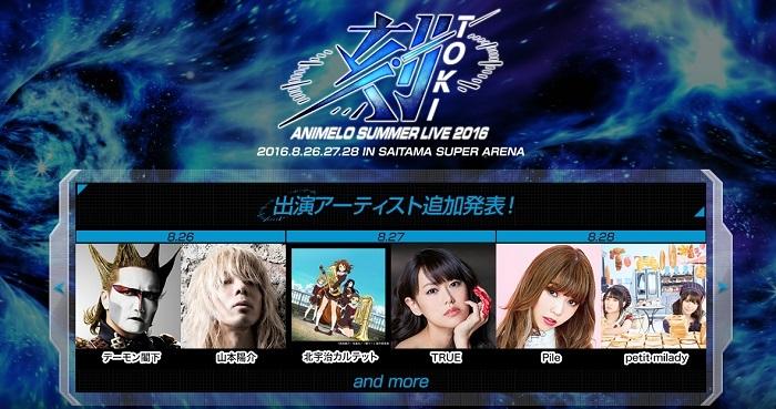 新たに発表されたラインナップ ANIMELO SUMMER LIVE 2016公式サイトより引用