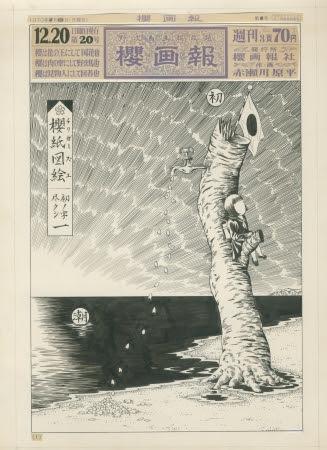 赤瀬川原平 GENPEI AKASEGAWA 「櫻画報 第20号」肉筆原画 27.2×19.8 1970