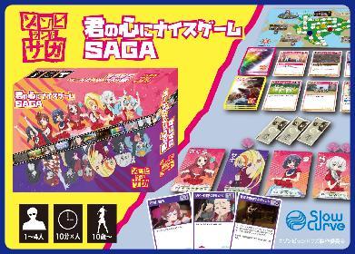 TVアニメ『ゾンビランドサガ』のボードゲーム『ゾンビランドサガ~君の心にナイスゲームSAGA~』発売!