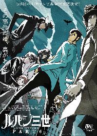 アニメ化50周年記念作品『ルパン三世 PART6』超豪華ゲスト脚本家陣が参加 キービジュアルも公開