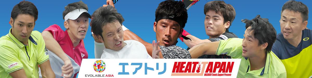 テニス日本代表選手によるスーパーエキシビジョンマッチ『EVOLABLE ASIA エアトリ HEAT JAPAN 2018』
