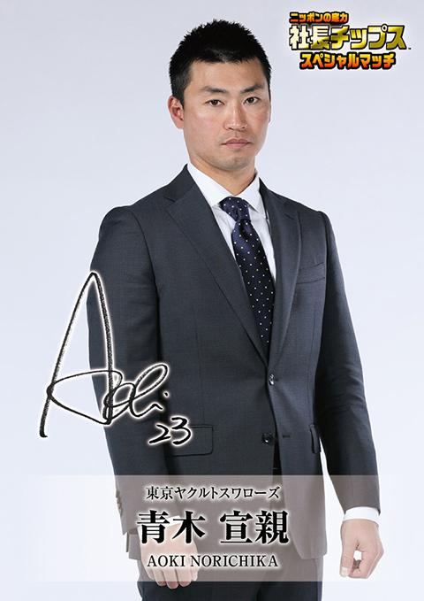 MIP(Most impressive Player)で選ばれた青木選手