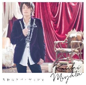 声優・宮田幸季、2ndアルバム『色彩なきパエザッジョ』のジャケット写真を解禁&作詞楽曲の収録も決定