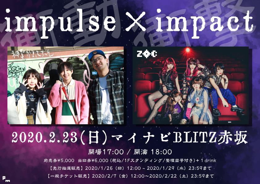 『impulse × impact』