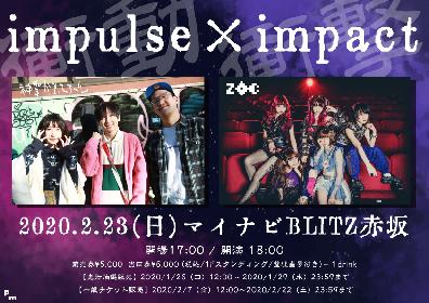 『impulse × impact』 パーフェクトミュージック主催イベントで神聖かまってちゃんとZOCの2マンが決定