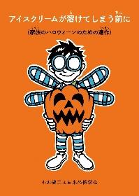 小沢健二、FUJI ROCK初出演でニューシングルのリリースを発表 初となる絵童話の発売も明らかに