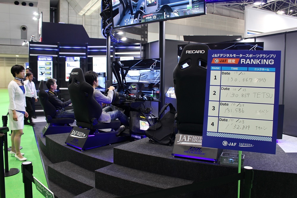 『JAFデジタルモータースポーツグランプリ』