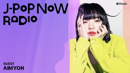 あいみょん、Apple Music『J-Pop Now Radio』で新曲「愛を知るまでは」について語る
