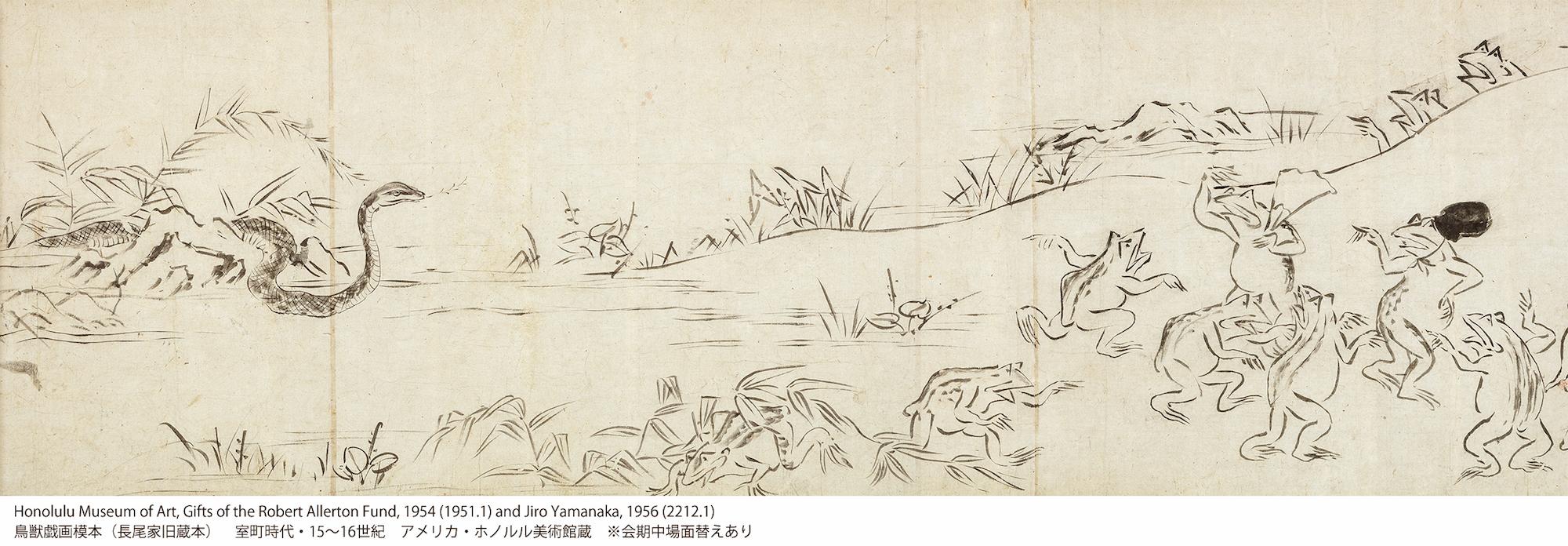 鳥獣戯画模本(長尾家旧蔵本) 室町時代 15~16世紀 ホノルル美術館 会期中場面替えあり  Honolulu Museum of Art, Gifts of the Robert Allerton Fund, 1954(1951.1) and Jiro Yamanaka, 1956 (2212.1)