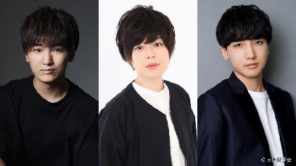 山下誠一郎・市川蒼・小林千晃の3人によるトークイベント『第1回大沢男子会』がリアル&オンラインで開催決定