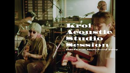 "Kroi、『""LENS"" Acoustic Studio Session』より「shift command」「Shincha」の映像を公開"