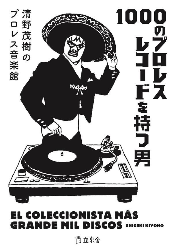 清野茂樹「1000のプロレスレコードを持つ男 清野茂樹のプロレス音楽館」書影