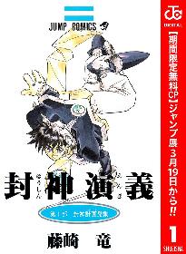 再TVアニメが放送中の人気作『封神演義』第1~2巻を無料試し読み!