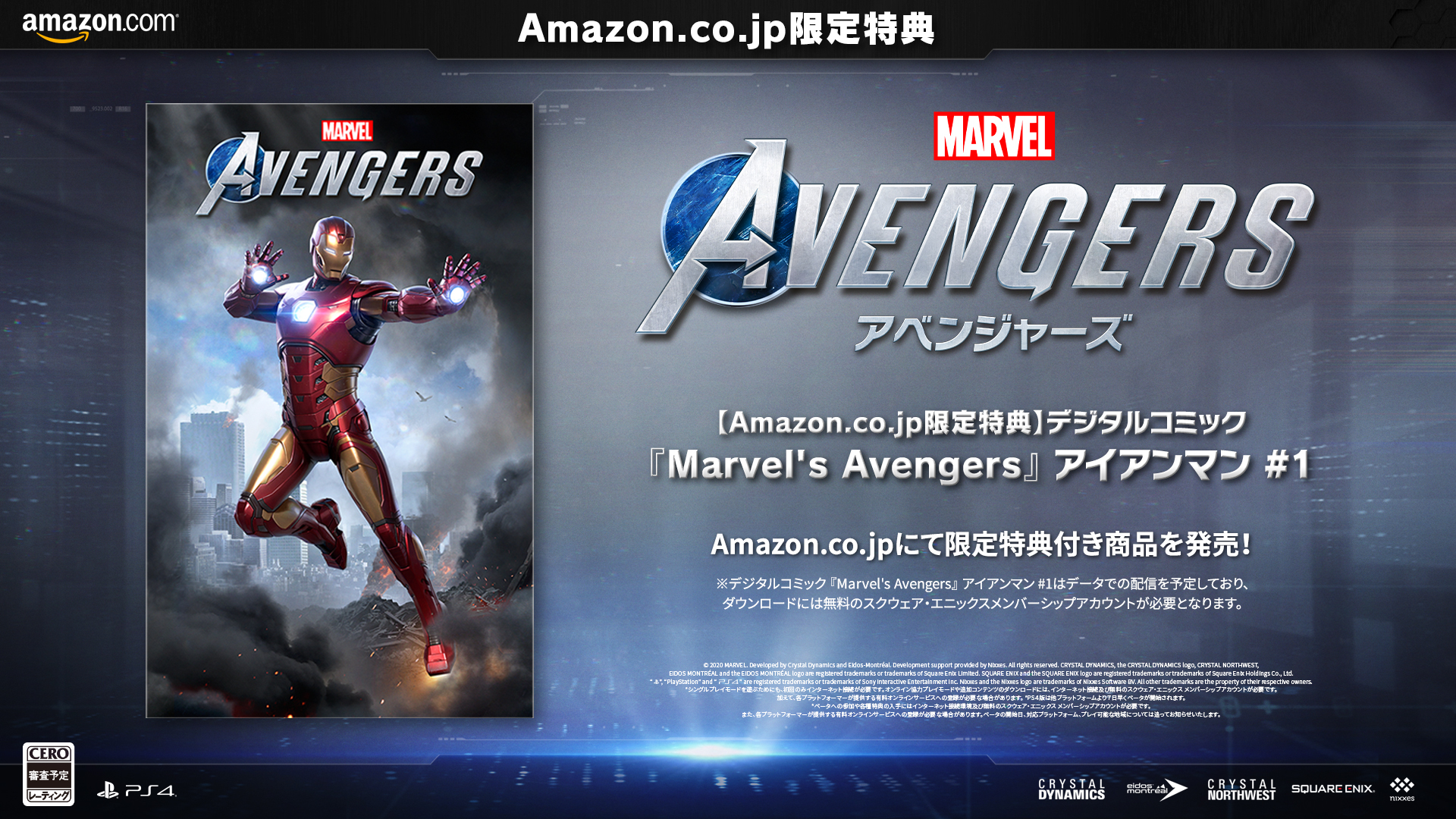 Amazon限定デジタルコミック C)2020 MARVEL. Developed by Crystal Dynamics and Eidos Montréal. Development support provided by Nixxes. All rights reserved.
