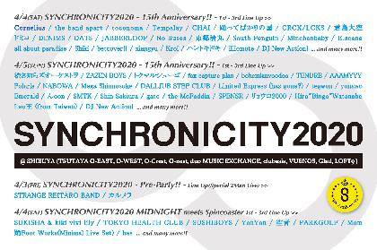 『SYNCHRONICITY2020』コーネリアスの出演を発表