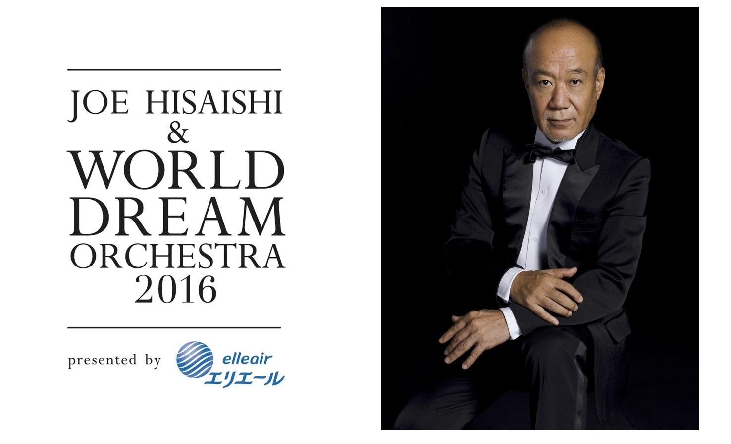 久石譲ワールド・ドリーム・オーケストラ2016