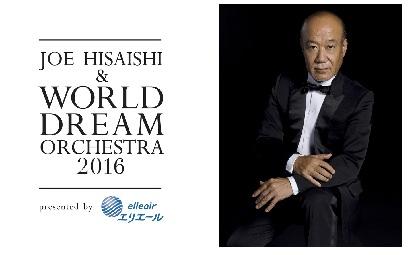 久石譲&ワールド・ドリーム・オーケストラ2016』開催決定